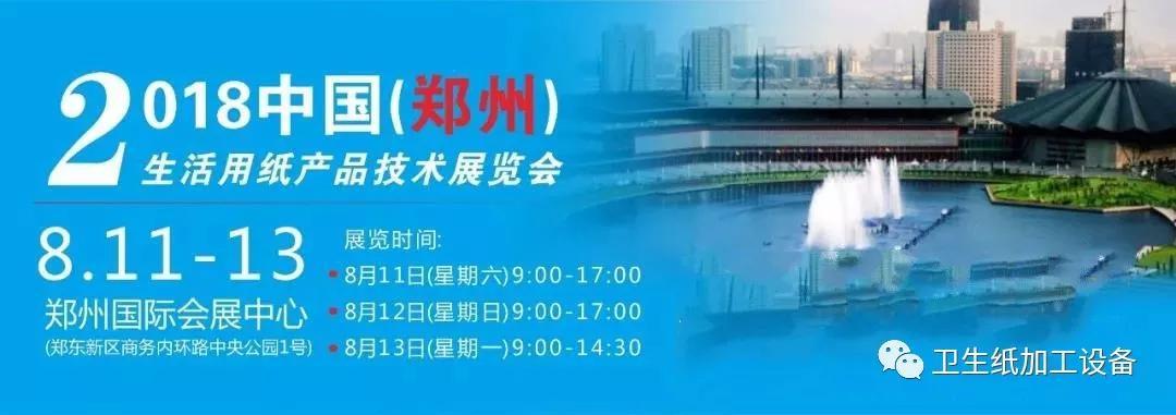 恒源纸品机械(展台T-57)诚邀您参加本次郑州展会